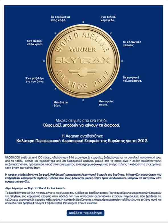 Η Aegean Καλύτερη Περιφερειακή Αεροπορική Εταιρεία της Ευρώπης για το 2012