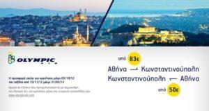 Πετάξτε Αθήνα-Κωνσταντινούπολη-Αθήνα, με την Olympic Air σε τιμές έκπληξη!