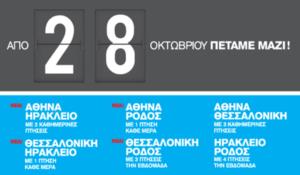 CYPRUS AIRWAYS: ΝΕΟΙ ΠΡΟΟΡΙΣΜΟΙ Αθήνα - Ηράκλειο Αθήνα - Ρόδος Θεσσαλονίκη - Ηράκλειο Θεσσαλονίκη - Ρόδος