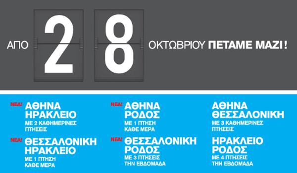 CYPRUS AIRWAYS: ΝΕΟΙ ΠΡΟΟΡΙΣΜΟΙ Αθήνα - Ηράκλειο, Αθήνα - Ρόδος, Θεσσαλονίκη - Ηράκλειο, Θεσσαλονίκη - Ρόδος