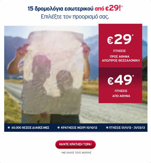 AEGEAN Airlines: 15 δρομολόγια εσωτερικού από 29 ευρώ!