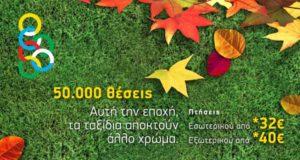 OLYMPIC AIR: Προσφορά για 50.000 θέσεις!