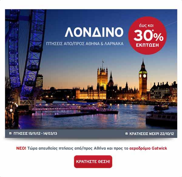 AEGEAN airlines: Έως 30% έκπτωση για Λονδίνο!