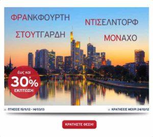 AEGEAN airlines: 30% έκπτωση για πτήσεις προς Γερμανία!