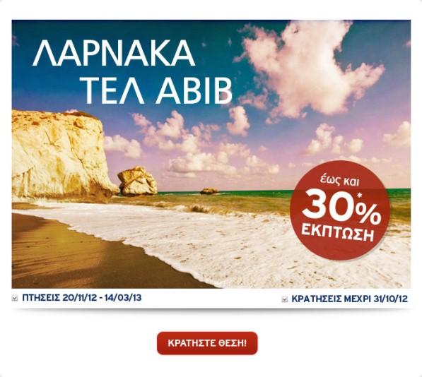 AEGEAN airlines: -30% για ΛΑΡΝΑΚΑ και ΤΕΛ ΑΒΙΒ!
