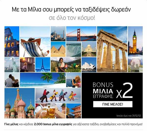AEGEAN airlines: Κέρδισε διπλάσια Bonus Μίλια Εγγραφής! Γίνε μέλος στο Miles&Bonus τώρα!