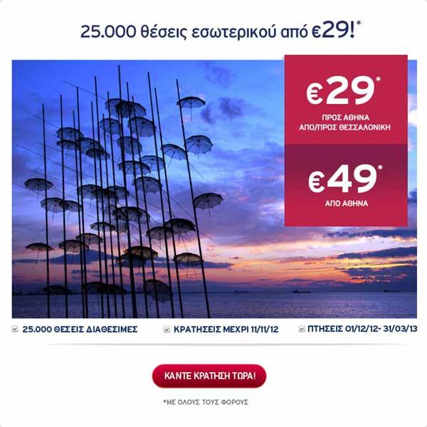 Πτήσεις ΕΣΩΤΕΡΙΚΟΥ από 29€!