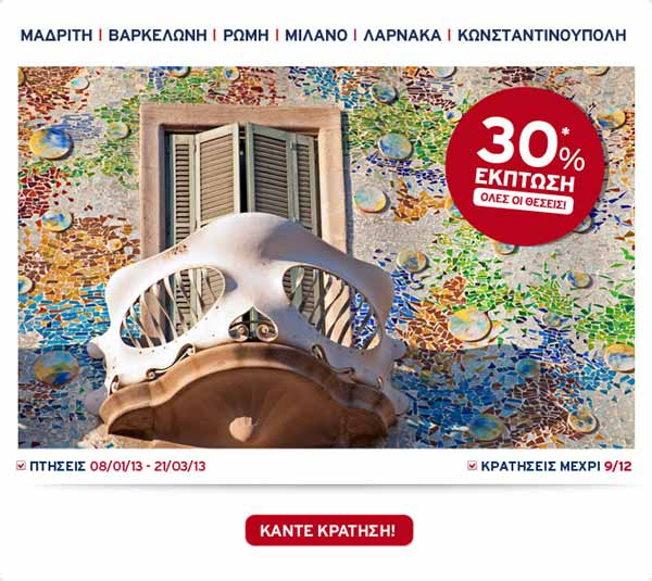 AEGEAN airlines: -30% για Προσφορά για Λάρνακα, Ιταλία, Ισπανία και Κωνσταντινούπολη!