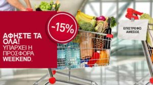 Alitalia: 15% έκπτωση σε προορισμούς από Έλλάδα