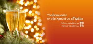 OLYMPIC air: Χριστουγεννιάτικη ΠΡΟΣΦΟΡΑ πτήσεις από Αθήνα στα 59€ και από Θεσσαλονίκη στα 38€!