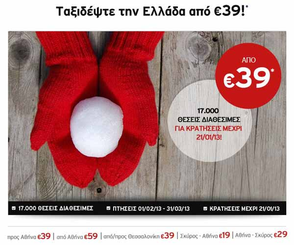 AEGEAN airlines: Ταξιδέψτε την Ελλάδα από 39€!