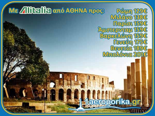 Alitalia: Η Αθήνα ταξιδεύει στην Ευρώπη από 129€