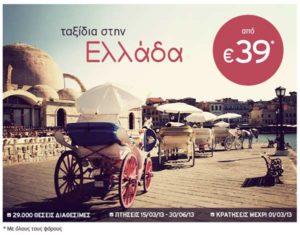 AEGEAN airlines: Νέα προσφορά ΕΣΩΤΕΡΙΚΟΥ από 39€