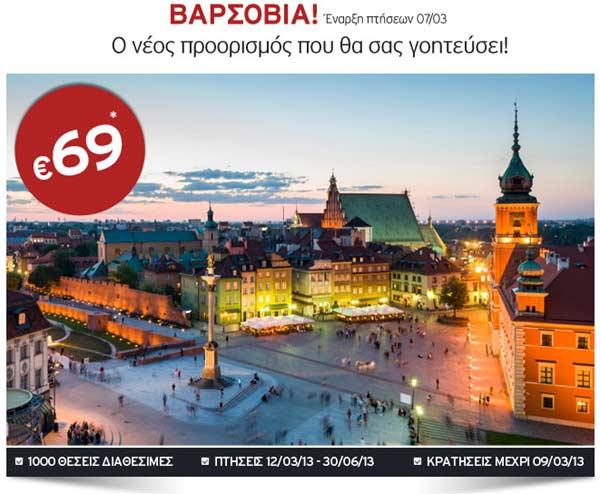 AEGEAN airlines: Βαρσοβία πετάξτε με 69€!