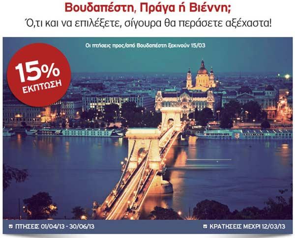 AEGEAN airlines: 15% έκπτωση για Βουδαπέστη, Πράγα & Βιέννη!