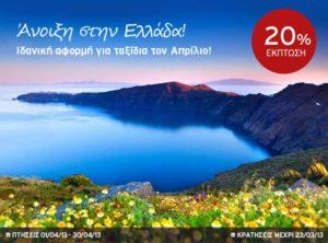AEGEAN airlines: -20% έκπτωση στα ταξίδια του Απριλίου στο εσωτερικό!