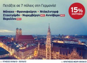 AEGEAN airlines: -15% από και προς Γερμανία τον Ιούνιο!