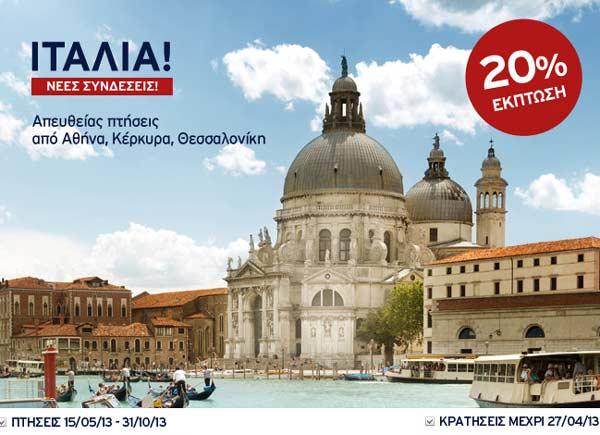 AEGEAN airlines: -20% στις πτήσεις από και προς Ιταλία!