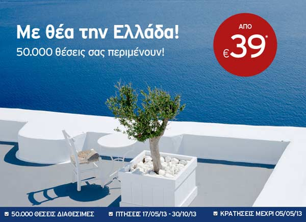 AEGEAN airlines: 50.000 θέσεις εσωτερικού από 39€!