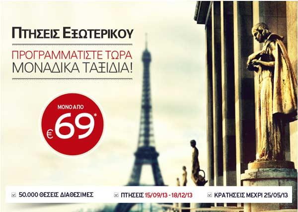 AEGEAN airlines: Πτήσεις Εξωτερικού από 69€!