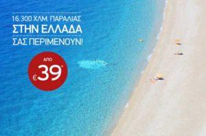 AEGEAN airlines: Ταξιδεύουμε στην Ελλάδα και αυτό το καλοκαίρι με 39€!
