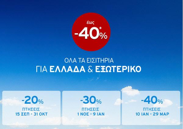 AEGEAN airlines: Έως -40% στα εισιτήρια στην Ελλάδα και στο εξωτερικό.