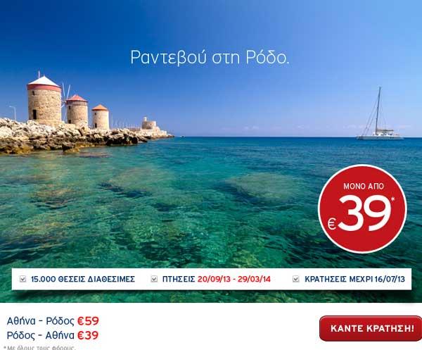 AEGEAN airlines: Ρόδος - Αθήνα 39€!