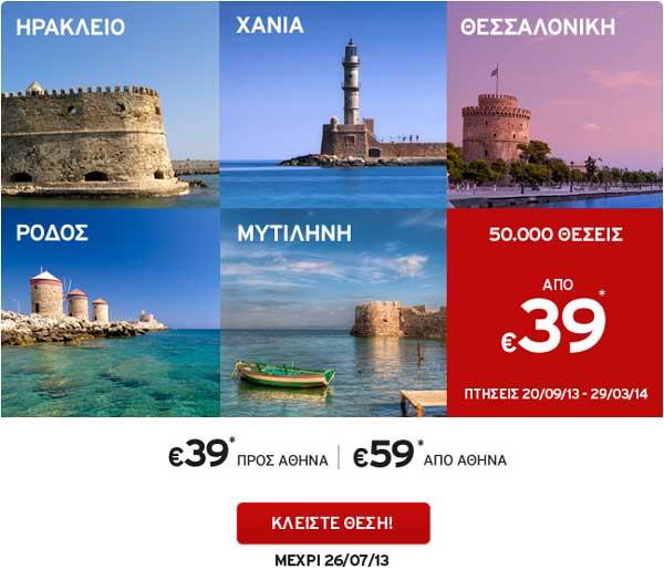 AEGEAN: Θεσσαλονίκη, Ηράκλειο, Μυτιλήνη, Ρόδο και Χανιά προς Αθήνα 39€!