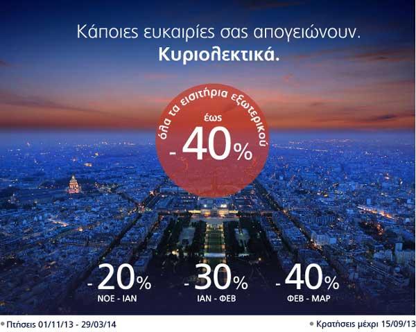 AEGEAN airlines: Έως -40% στα αεροπορικά εισιτήρια για το εξωτερικό.