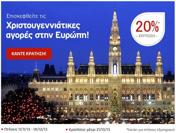 AEGEAN: Προσφορά -20% στα αεροπορικά εισιτήρια ΕΞΩΤΕΡΙΚΟΥ!