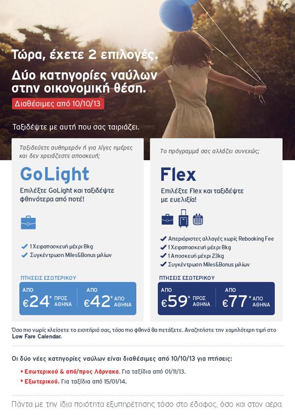 AEGEAN airlines: Νέες κατηγορίες ναύλων στην οικονομική θέση!