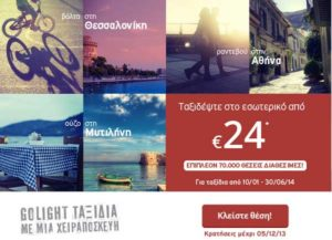 AEGEAN: 70.000 θέσεις για ταξίδια στο ΕΣΩΤΕΡΙΚΟ με 24€!
