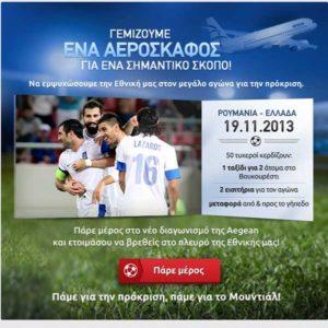 Θέλεις να βρεθείς στο πλευρό της Εθνικής στο Βουκουρέστι?