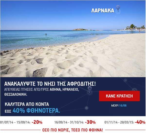 AEGEAN airlines: Αεροπορικά Εισιτήρια για Κύπρος με έκπτωση έως και 40%!