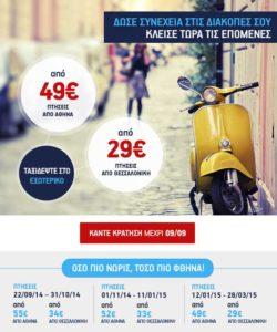 AEGEAN: Πτήσεις ΕΞΩΤΕΡΙΚΟΥ από Θεσσαλονίκη 29€ και από Αθήνα 49€!