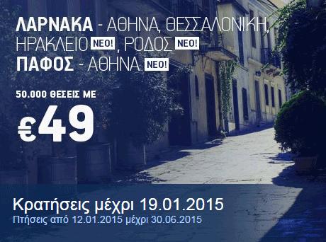 AEGEAN: πτήσεις για ΚΥΠΡΟ από 49€!