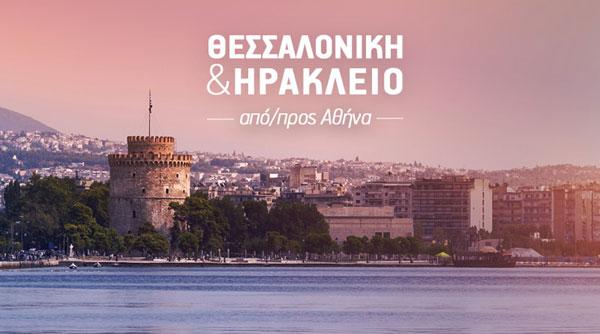 AEGEAN: 6.000 αεροπορικά από 19€ Θεσσαλονίκη και Ηράκλειο για Αθήνα!