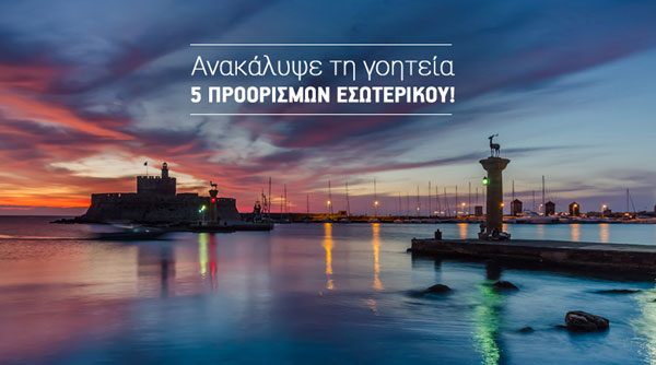 AEGEAN: 15.000 αεροπορικά ΕΣΩΤΕΡΙΚΟΥ από 19€!