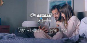 Aegean for families: ΠΡΟΣΦΟΡΑ για οικογενειακά ταξίδια!
