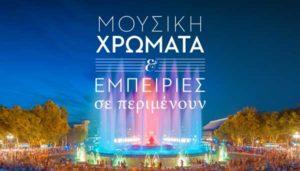 AEGEAN airlines: Όλοι οι προορισμοί ΕΞΩΤΕΡΙΚΟΥ έως -30%
