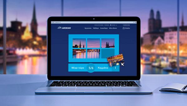 AEGEAN airlines: ΔΙΑΓΩΝΙΣΜΟΣ ανανεώσου με ένα ταξίδι!