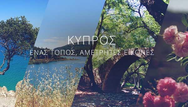 Αθήνα, Θεσσαλονίκη, Ρόδος, Ηράκλειο, Μύκονος, Σαντορίνη & Λονδίνο! Πτήσεις από και προς Λάρνακα.