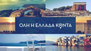 AEGEAN: 100.000 θέσεις από και προς Αθήνα για Θεσσαλονίκη, Ηράκλειο, Ρόδος, Σαντορίνη, Μύκονος από 19€!