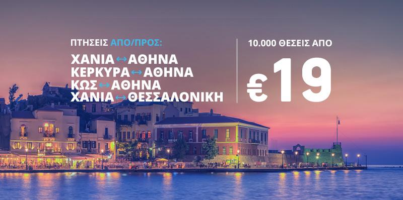 Θεσσαλονίκη Χανιά Αεροπορικά